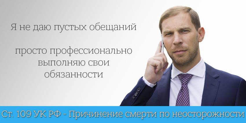 Фото для раздела услуг адвоката по уголовным делам в Москве по 109 статье УК РФ - Причинение смерти по неосторожности