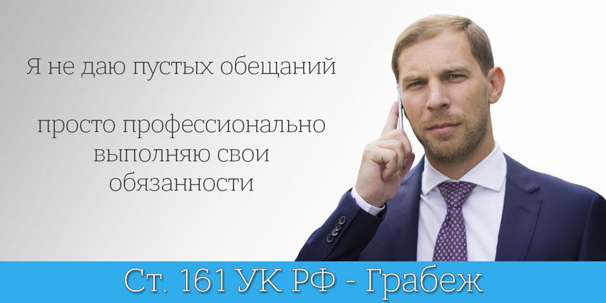 Фото для раздела услуг адвоката по уголовным делам в Москве по грабежу 161 статье УК РФ