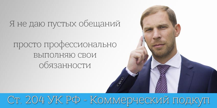 Фото для раздела услуг адвоката по уголовным делам в Москве по 204 статье УК РФ - Коммерческий подкуп