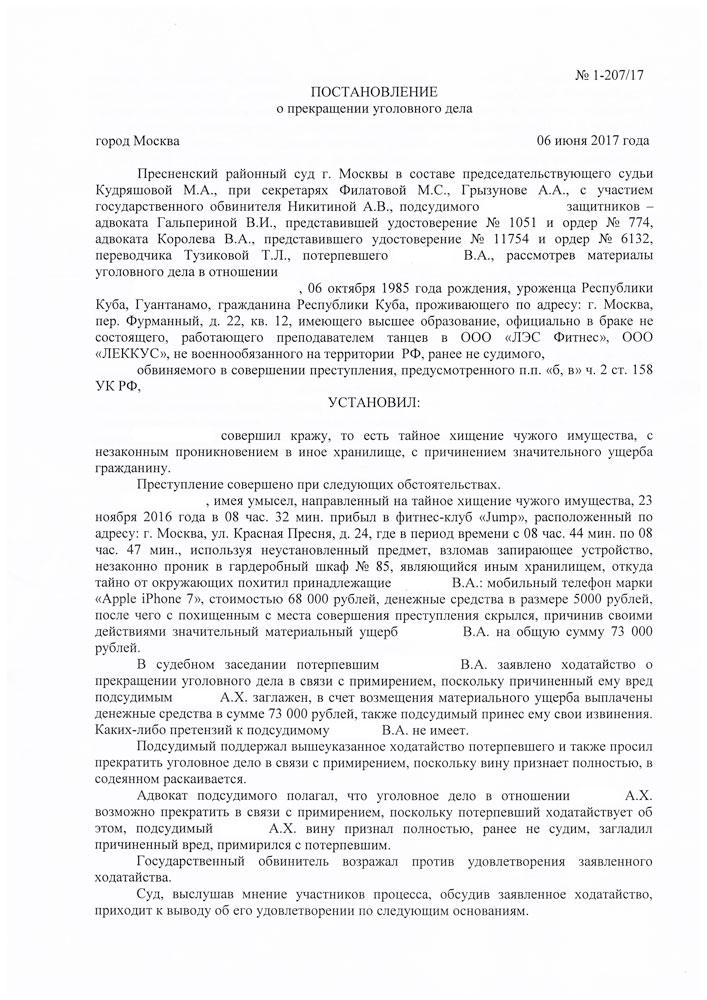 Прекращение уголовного дела по ст. 158 ч. 2 Кража
