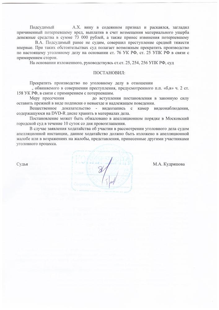 Постановление о прекращении уголовного дела по ст. 158 ч. 2 Кража