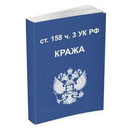Защита обвиняемого в краже по 158 статье УК РФ ч 3