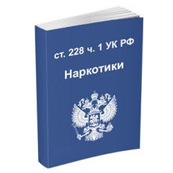 Защита обвиняемого в незаконном сбыте наркотических средств ст. 228.1 ч.1