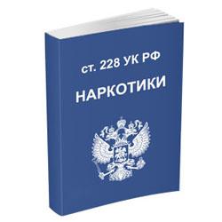 Защита обвиняемого по 228 статье УК РФ сбыт психотропных веществ