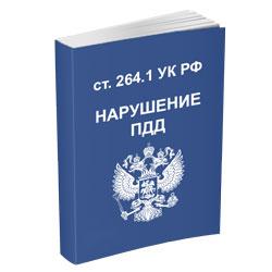 Защита обвиняемого по 264 статье УК РФ часть 1