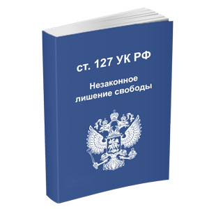Иконка для раздела адвоката по 127 статье УК РФ в Москве Незаконное лишение свободы