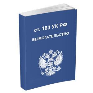 Иконка для раздела адвоката в Москве по 163 статье УК РФ вымогательство