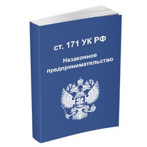 Иконка для раздела адвоката в Москве по 171 статье УК РФ незаконное предпринимательство