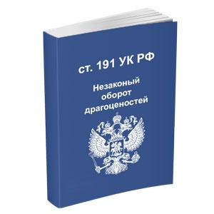 Иконка для раздела адвоката в Москве по 191 статье УК РФ незаконный оборот драгоценных металлов, природных драгоценных камней или жемчуга