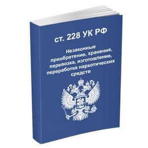 Иконка для раздела адвоката в Москве по наркотикам ст. 228 УК РФ