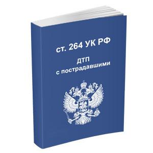 Иконка для раздела адвоката в Москве по 264 статье УК РФ нарушение правил дорожного движения и эксплуатации транспортных средств (дтп)