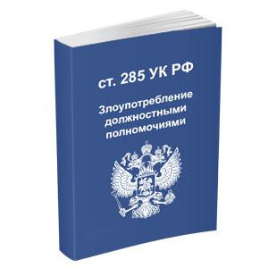 Иконка для раздела адвоката в Москве по 285 статье УК РФ злоупотребление должностными полномочиями