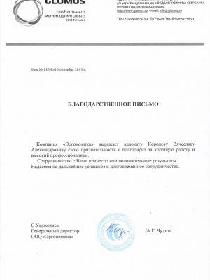 Благодарность адвокату Вячеславу Королеву от компании Гломос