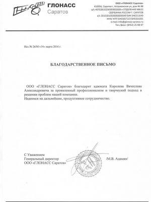 Благодарность адвокату Вячеславу Королеву от компании Глонасс