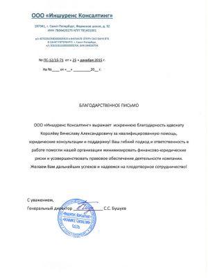 Благодарность адвокату Вячеславу Королеву от компании Иншуренс