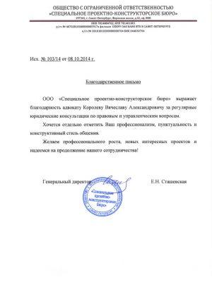 Благодарность адвокату Вячеславу Королеву от конструкторского бюро