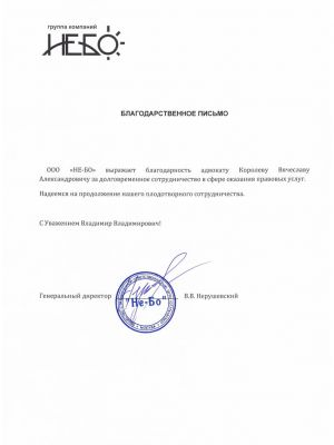 Благодарность адвокату Вячеславу Королеву от компании Небо