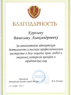 Благодарность адвокату Вячеславу Королеву от адвокатской палаты