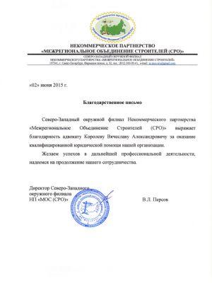 Благодарность адвокату Вячеславу Королеву от Объединения строителей