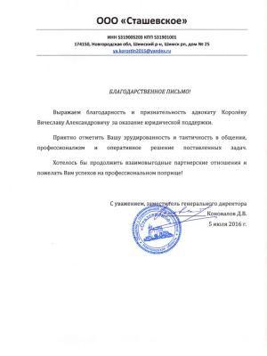 Благодарность адвокату Вячеславу Королеву от ООО Сташевское