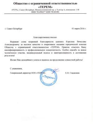 Благодарность адвокату Вячеславу Королеву от компании Терем