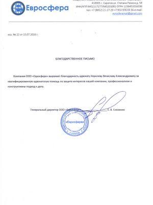 Благодарность адвокату Вячеславу Королеву от компании Евросфера